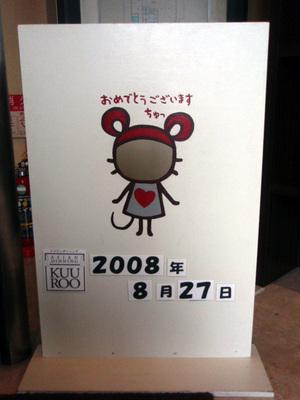 P8273207